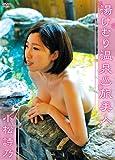 小松詩乃/湯けむり温泉 旅美人 [DVD]