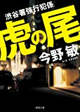 虎の尾: 渋谷署強行犯係 (徳間文庫)