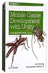 Unity移动游戏开发(影印版 英文版) Paperback