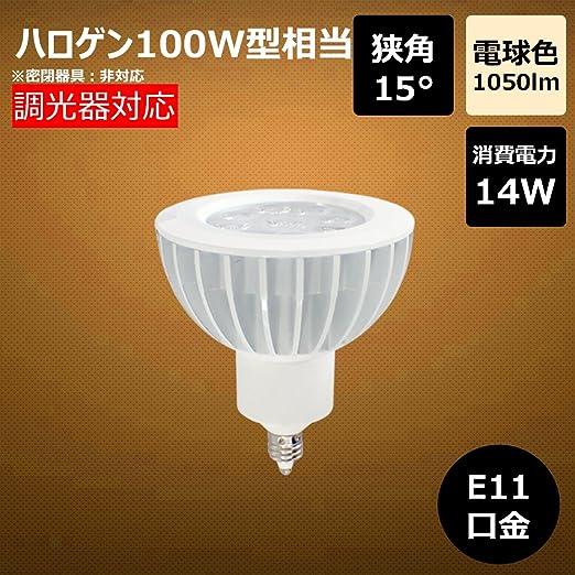 3ddb399b292c 相当 ハロゲン 調光器対応 (a.電球色 LS7911AD-70) 電球色 100W スポットライト ...