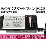 EMT-USB docomo らくらくスマートフォン F-12D 電池パックF25対応 【EMT電池パック充電器+USB充電ケーブルセット】 USB電源接続タイプ(充電器:電池式充電器:PC等-各種機器のUSBから入力可) 特徴 電池パックの+-を自動認識充電! 汎用タイプ(スマートフォン:デジカメ:リチウムイオンバッテリーチャージャー)