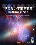 ビジュアル天文学 見えない宇宙を観る 天体の素顔に迫るサイエンス