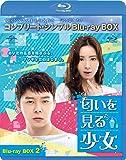匂いを見る少女 BD-BOX2(コンプリート・シンプルBD‐BOX 6,000円シリーズ)(期間限定生産) [Blu-ray]