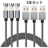【3本セット/1M】ライトニング ケーブル SGIN iPhone充電ケーブル 急速充電 USB充電データ転送ケーブル iPhone 7 / 7 Plus / 6s / 6s Plus / 6 / SE / iPad Air / Mini - ブラック グレー