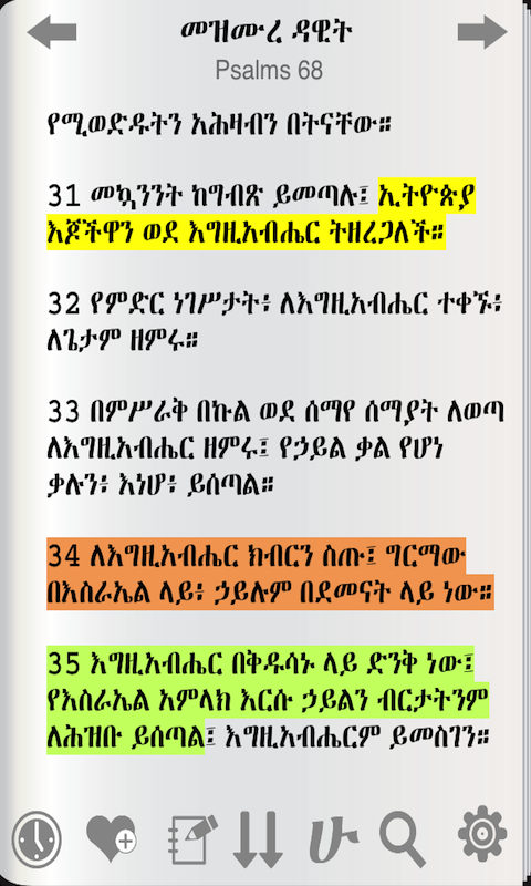 Amazon.com: Amharic Bible Free: Appstore for Android