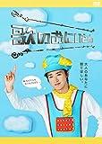 歌のおにいさん [DVD]