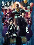ミュージカル「黒執事」 ~NOAH'S ARK CIRCUS~ (初回仕様限定版) [DVD]