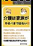 介護は家族がやるべきではない (English Edition)