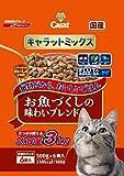 キャラット キャットフード ミックス お魚づくしの味わいブレンド 国産 3kg (500g ×6袋入)