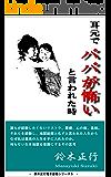 耳元で「パパが怖い」と言われた時: 離婚 その人生最大の学び 鈴木正行 Smile Project