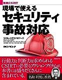 実践CSIRT 現場で使えるセキュリティ事故対応