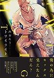 トワイライト (Canna Comics)