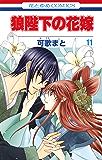 狼陛下の花嫁 11 (花とゆめコミックス)