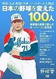 日本の野球を変えた100人~明治・大正・昭和・平成ベースボール人物誌~(野球雲9号)