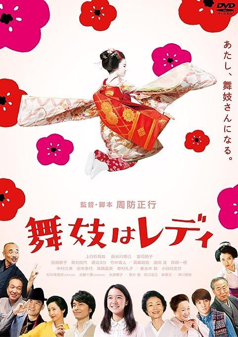 Amazon | 舞妓はレディ スタンダード・エディション(DVD1枚組) | 映画