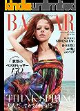 Harper's BAZAAR(ハーパーズ・バザー) 2017年3月号 (2017-01-20) [雑誌]