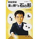 初段突破 楽に勝てる石の形 (NHK囲碁シリーズ )