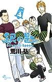 銀の匙 Silver Spoon (4) (少年サンデーコミックス)