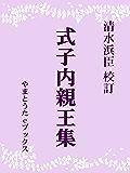 式子内親王集(文化九年板本)