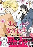 オネエさんと女子高生 1 (クロフネCOMICS くろふねピクシブシリーズ)