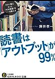 読書は「アウトプット」が99% (知的生きかた文庫)