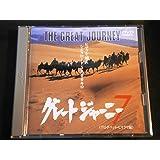 グレートジャーニー(7) [DVD]