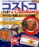 コストコ Cooking (2013年5月1日~6月30日まで1日特別ご招待券つき) (タツミムック)