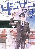 4ジゲン 2 (花とゆめコミックス)