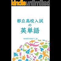 Vocabulary Book for the Tokyo Metropolitan High School Entrance Examination (Japanese Edition)