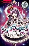ショコラの魔法(18)~Romantic Flambe~ (ちゃおコミックス)