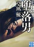 堕落男 (実業之日本社文庫)