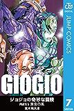 ジョジョの奇妙な冒険 第5部 モノクロ版 7 (ジャンプコミックスDIGITAL)