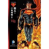 超人:一号地球2