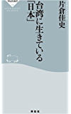 台湾に生きている「日本」 (祥伝社新書)