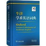 牛津学术英语词典