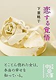恋する覚悟 (中経の文庫)