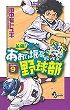 最強!都立あおい坂高校野球部(9) (少年サンデーコミックス)