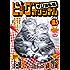 ビッグコミックオリジナル 2019年19号(2019年9月20日発売) [雑誌]