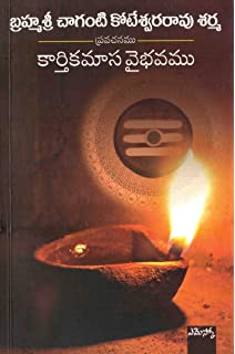 English pdf puranam in karthika