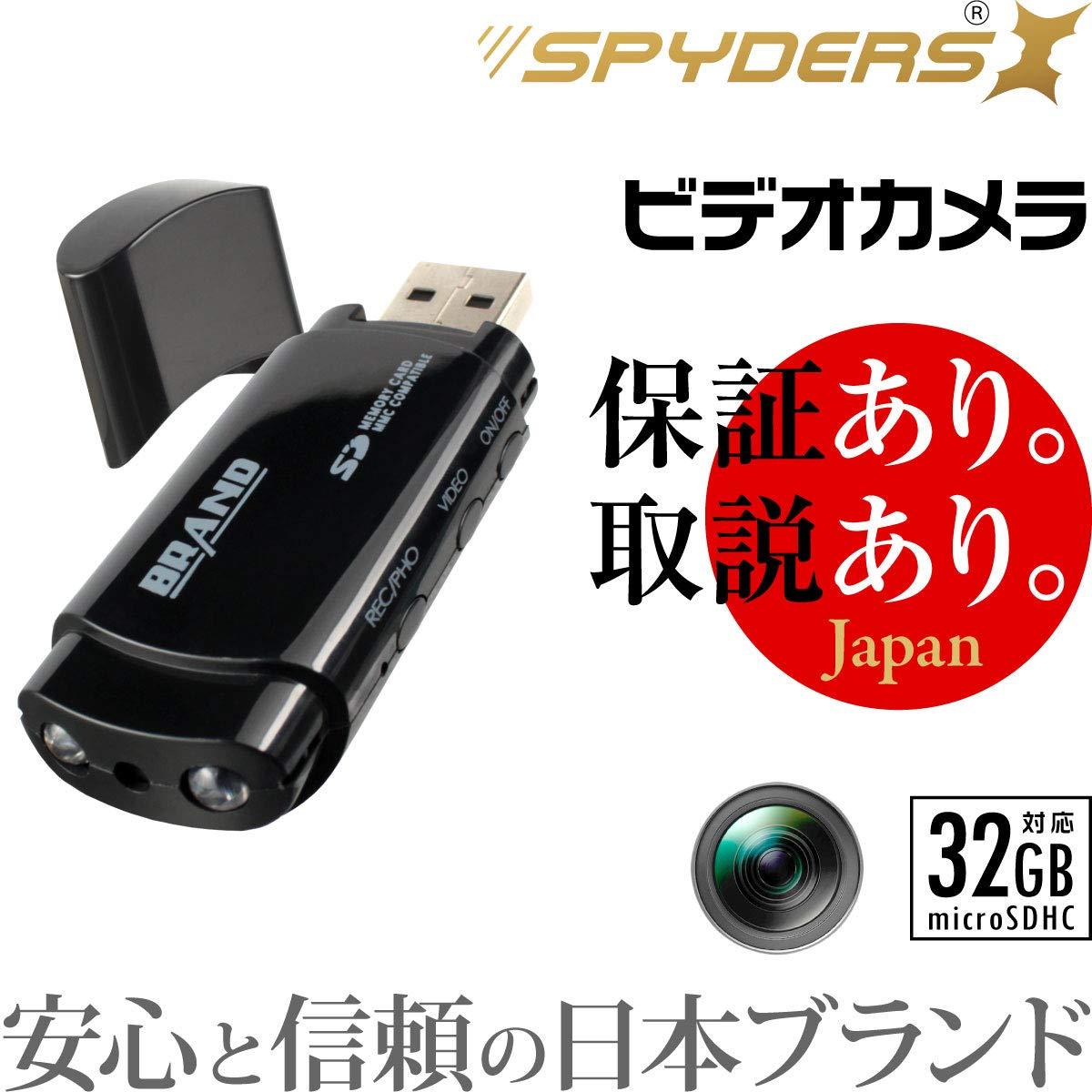 【半額】 スパイダーズX USBメモリー型カメラ スパイダーズX B017LORJC4 小型カメラ スパイカメラ (A-460) (A-460) B017LORJC4, アトラス:5fefb719 --- irlandskayaliteratura.org