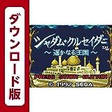 シャダム・クルセイダー 遥かなる王国 [3DSで遊べるゲームギアソフト][オンラインコード]