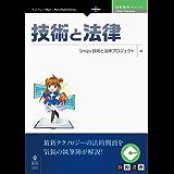 技術と法律 (技術書典シリーズ(NextPublishing))