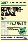 2017 応用情報・高度共通 午前試験対策 (午前対策シリーズ)