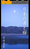 日本の月と桜 日本の美意識