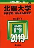 北里大学(獣医学部・海洋生命科学部) (2019年版大学入試シリーズ)