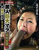 黒人巨大マラVS北川美緒 28歳 美しすぎるドMの人妻 [DVD]