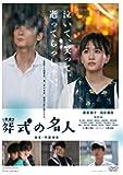 【Amazon.co.jp限定】葬式の名人(Amazon.co.jp限定特典:ロゴ缶バッジ) [DVD]