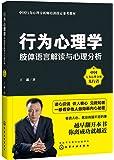 中国行为心理分析师培训指定参考教材·行为心理学:肢体语言解读与心理分析
