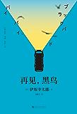 再见,黑鸟(与村上春树、东野圭吾齐名作家伊坂幸太郎,日本销量超50万册。五名奇女子&五场华丽的分手之旅,致敬太宰治)
