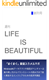 週刊 Life is Beautiful 創刊号